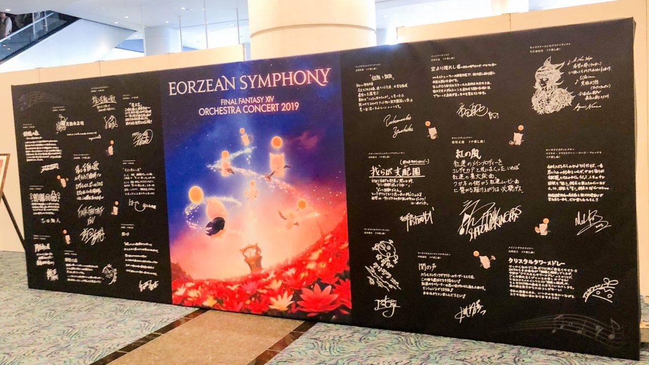 eorzean_symphony_1